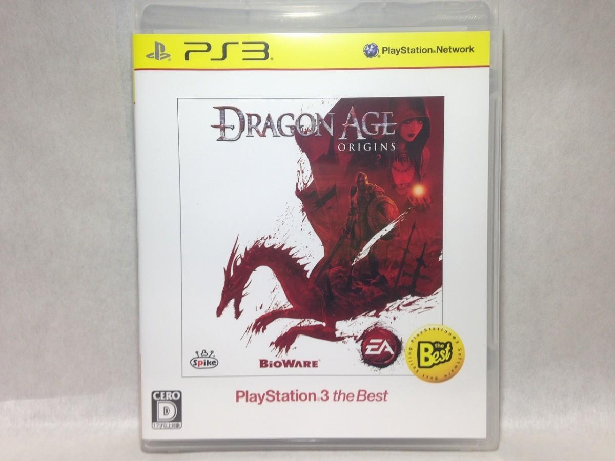 【PS3】スパイク・チュンソフト Dragon Age:Origins [PS3 the Best]の商品画像|ナビ