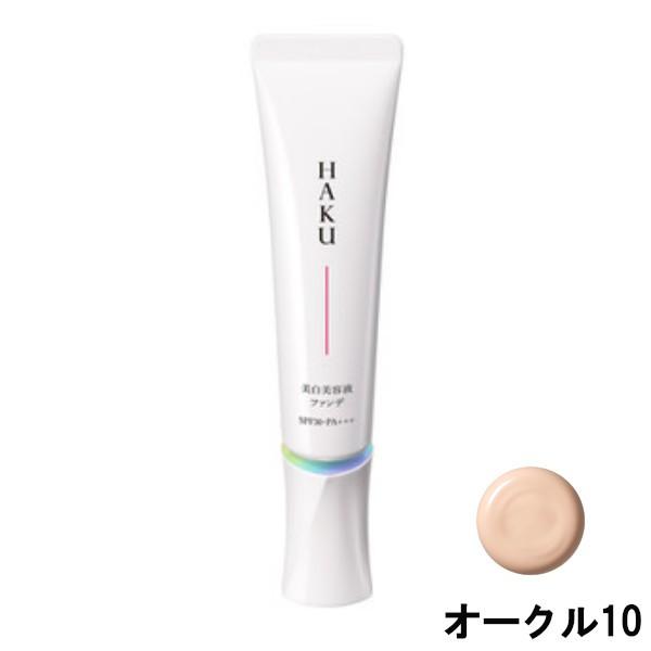 HAKU 薬用 美白美容液ファンデ オークル10の商品画像|ナビ
