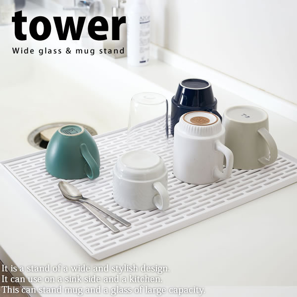 ワイド グラス&マグスタンド ホワイト タワー(tower) 水切りトレー 水きりラック シンク ドレイナー [山崎実業]【ポイント5倍】