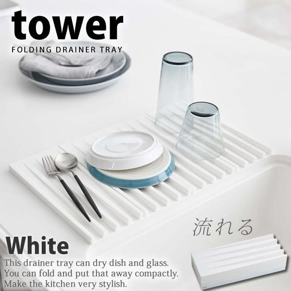 水が流れる 折り畳み水切りトレー タワー tower ホワイト 白 山崎実業 耐熱 水切りトレー シリコン キッチン 収納 おしゃれ ポイント5倍