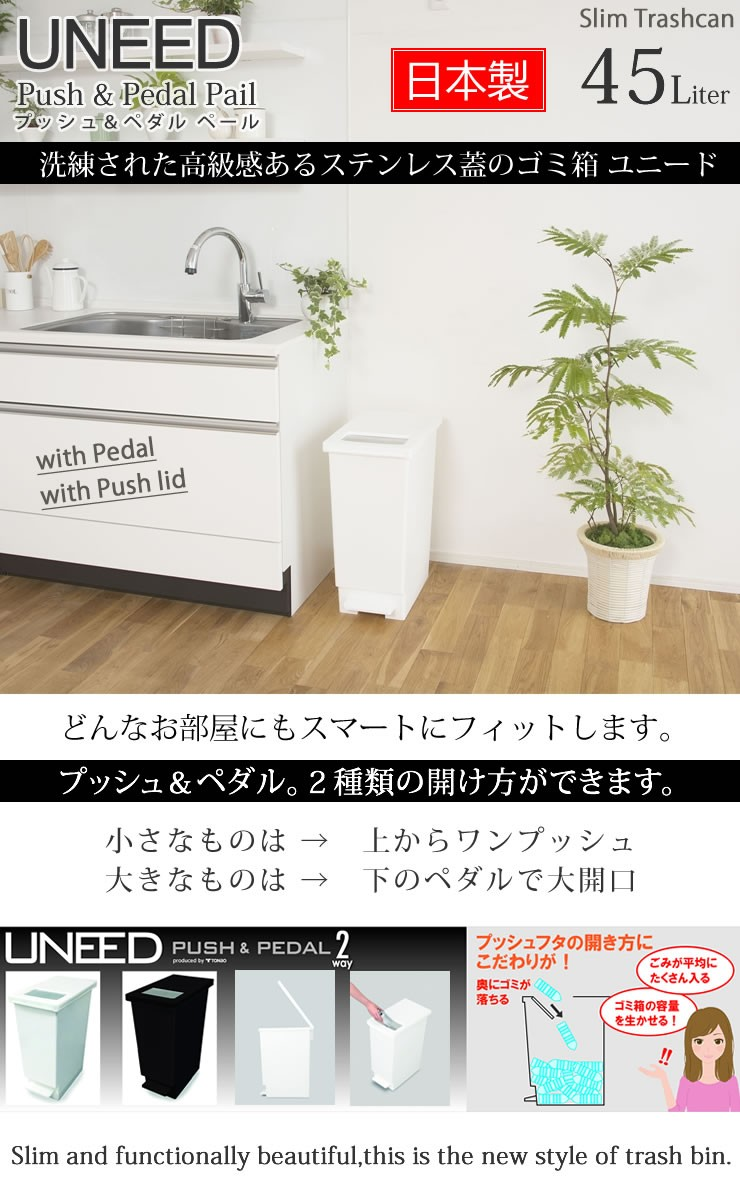 ユニード プッシュ&ペダル45S 270805 (ブラック)の商品画像|2