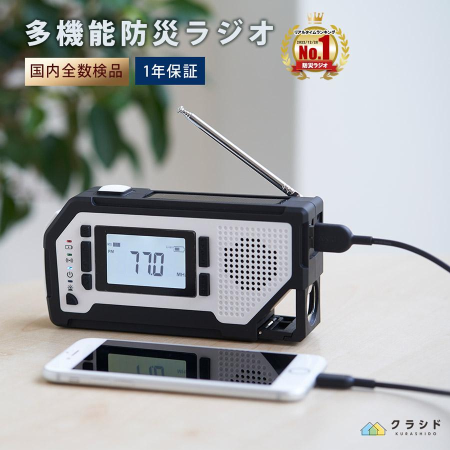 マルチレスキューライトII  防災グッズ 必要なもの 防災ラジオ 手回し 手回し充電ラジオ 災害用ラジオ 多機能 ワイドFM対応 モバイルバッテリー ラジオライト