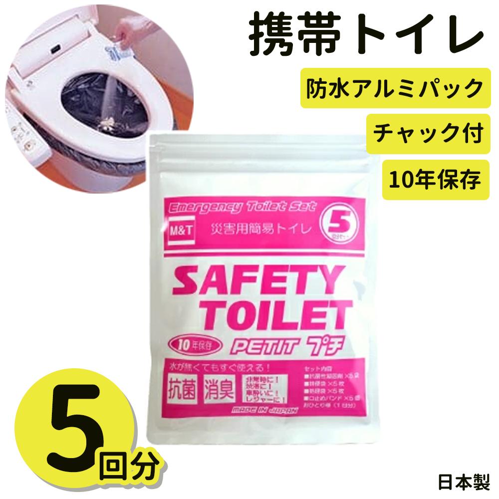 SAFETY TOILET プチ 5回セット | 簡易トイレ 非常用トイレ 防災用トイレ 5回分 個包装 凝固剤 車 アウトドア 介護 備蓄 抗菌 消臭 長期保存