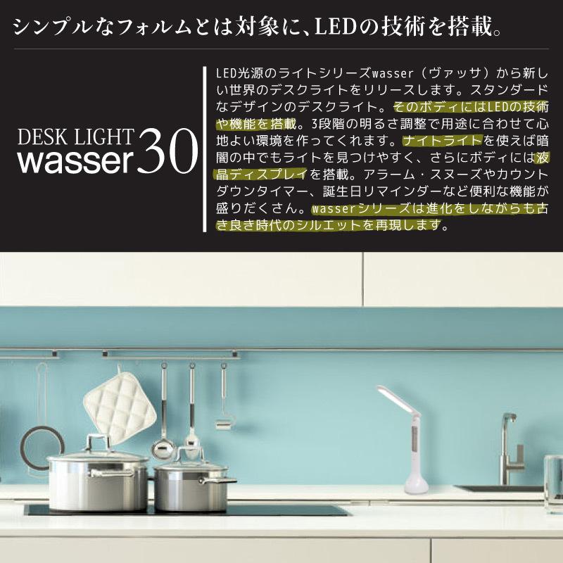 LEDデスクライト wasser 30 (ホワイト)の商品画像|4