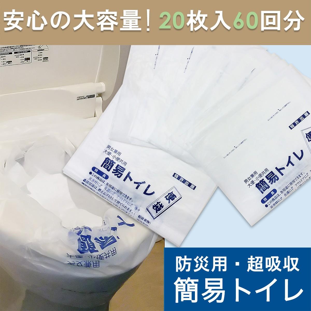 簡易トイレ 60回分 凝固剤入りシート+処理袋付 20枚組‐非常用トイレ 防災トイレ