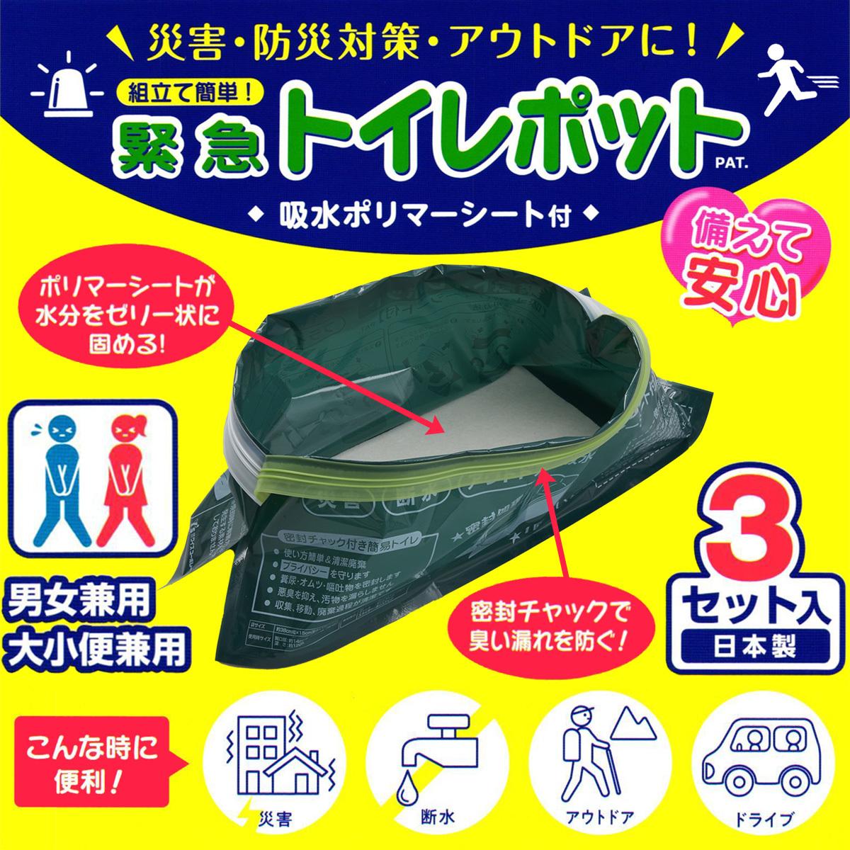 緊急トイレポット 3セット入‐簡易トイレ 非常用 断水 災害 携帯トイレ 防災 日本製 排泄処理袋 凝固剤付 アウトドア