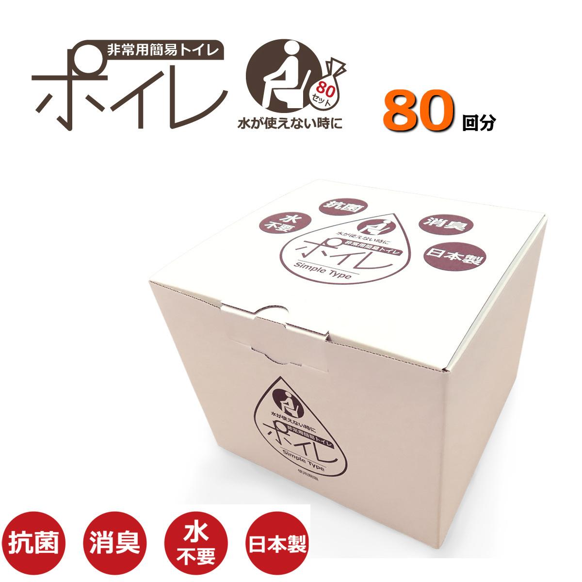 開店記念価格! 非常用簡易トイレ ポイレ 80回分 シンプルタイプ 送料無料(北海道・沖縄除く)