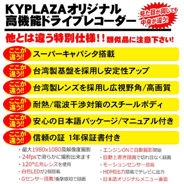 ケーワイプラザ K6000(高機能ドライブレコーダー)の商品画像|2