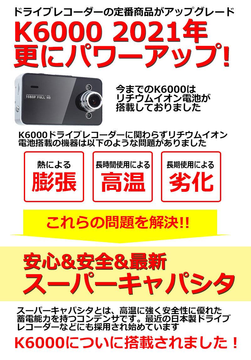 ケーワイプラザ K6000(高機能ドライブレコーダー)の商品画像|3