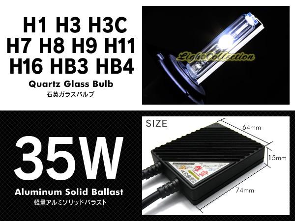 信玄 超薄型バラストHIDフルキット H8/H9/H11/H16 6000K 35W SH11-35-6Kの商品画像|2
