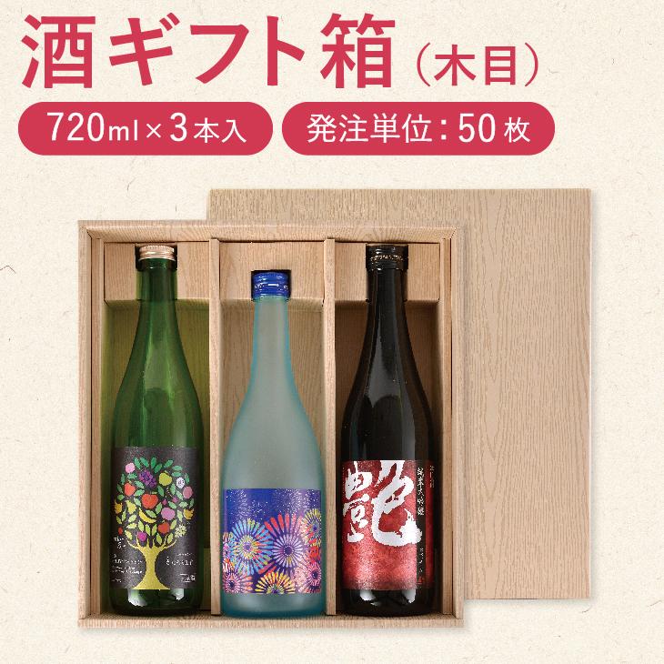 お酒 ギフト用 紙箱 50個セット(720ml×3本入 用) ※フタ・仕切り付き箱 各50枚入