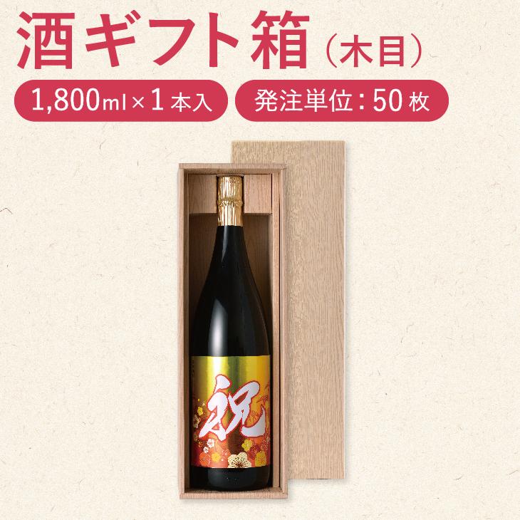 お酒 ギフト用 紙箱 50個セット(1.8L×1本入 用) ※フタ・仕切り付き箱 各50枚入