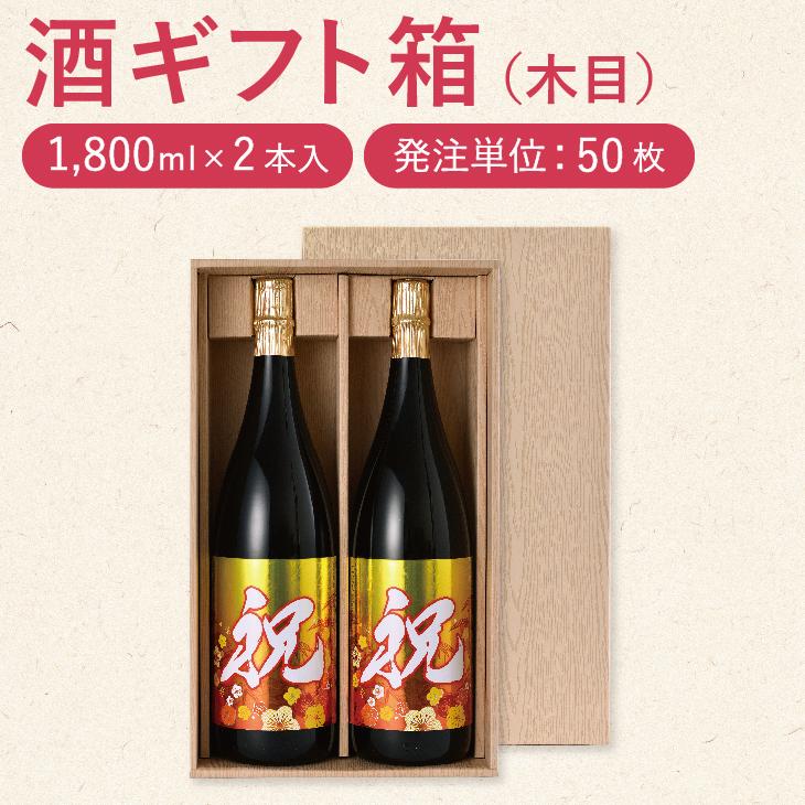 お酒 ギフト用 紙箱 50個セット(1.8L×2本入 用) ※フタ・仕切り付き箱 各50枚入