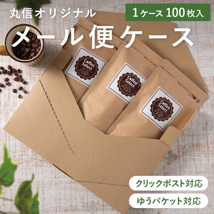 メール便 箱 100個 (ゆうパケット・クリックポスト 対応 封筒) 通販 資材