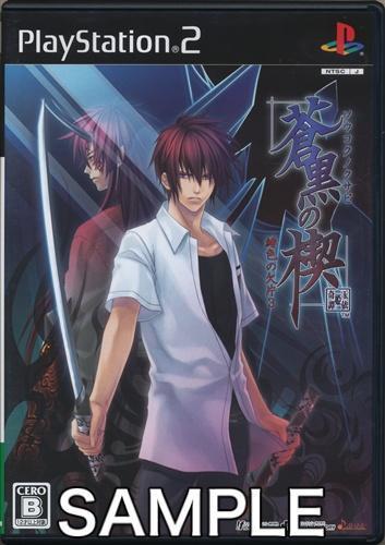 【PS2】 蒼黒の楔 ~緋色の欠片3~の商品画像|ナビ
