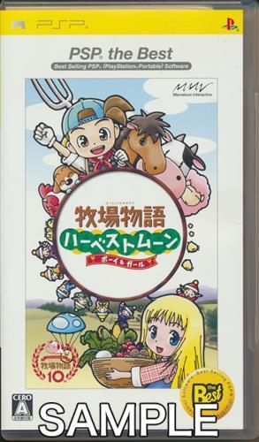 【PSP】マーベラス 牧場物語 ハーベストムーン ボーイ&ガール [PSP the Best]の商品画像|ナビ