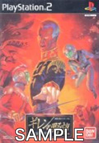 【PS2】 機動戦士ガンダム ギレンの野望 ジオン独立戦争記の商品画像 ナビ