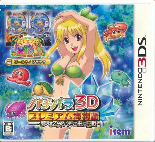 【3DS】アイレムソフトウェアエンジニアリング パチパラ3D プレミアム海物語 ~夢見る乙女とパチンコ王決定戦~の商品画像|ナビ