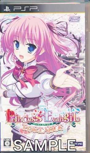 【PSP】サイバーフロント Princess Evangile PORTABLE(プリンセス エヴァンジール ポータブル)[通常版]の商品画像 ナビ