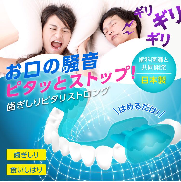 歯ぎしりピタリ ストロング (ブルー) × 1個の商品画像|2