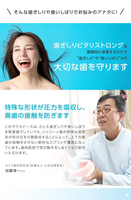 歯ぎしりピタリ ストロング (ブルー) × 1個の商品画像|4
