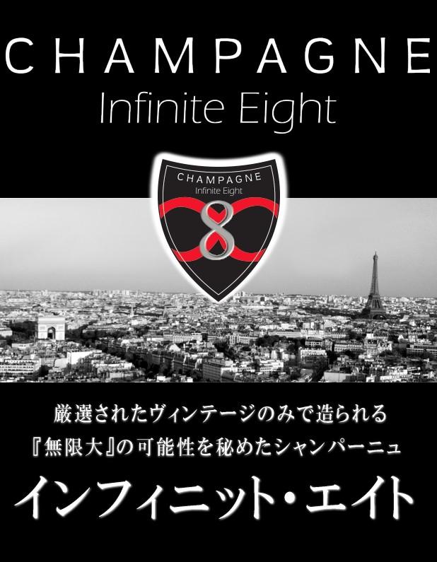 インフィニット・エイト・キュヴェ・ルビー NV 750ml 1本の商品画像|2