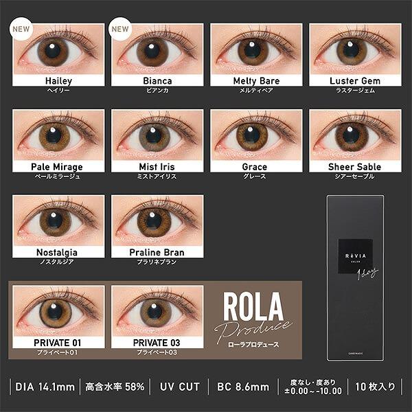 Lcode ReVIA ワンデー 各種 10枚入り 1箱の商品画像|2