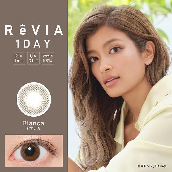 Lcode ReVIA ワンデー 各種 10枚入り 1箱の商品画像|4