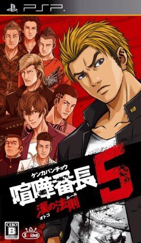 【PSP】スパイク・チュンソフト 喧嘩番長5 ~漢の法則~の商品画像|ナビ