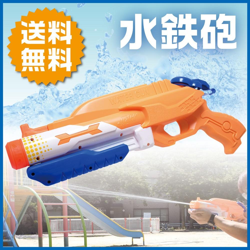 水鉄砲 ウォーターガン 超強力飛距離 8m 10m 容量 1L 高性能 ポンプ おもちゃ オレンジ