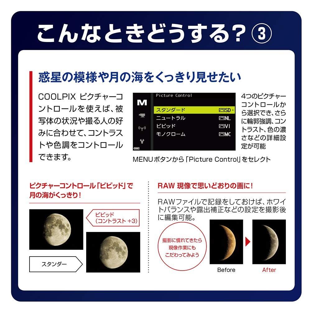 COOLPIX P1000の商品画像 2