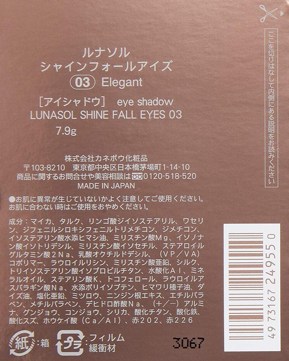 ルナソル シャインフォールアイズ 03 エレガントの商品画像|2