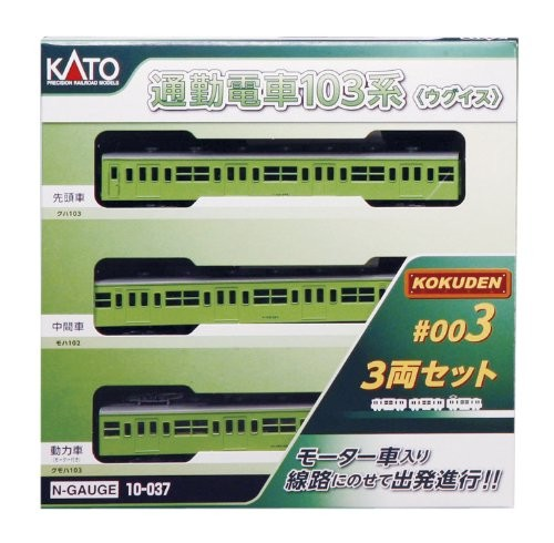 カトー KATO 通勤電車103系 KOKUDEN-003 ウグイス 3両セット 10-037の商品画像|2