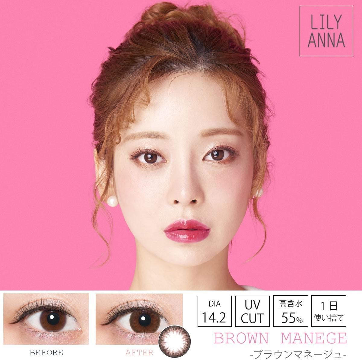 PIA株式会社 LILY ANNA(リリーアンナ) ワンデー カラー各種 10枚入りの商品画像|3
