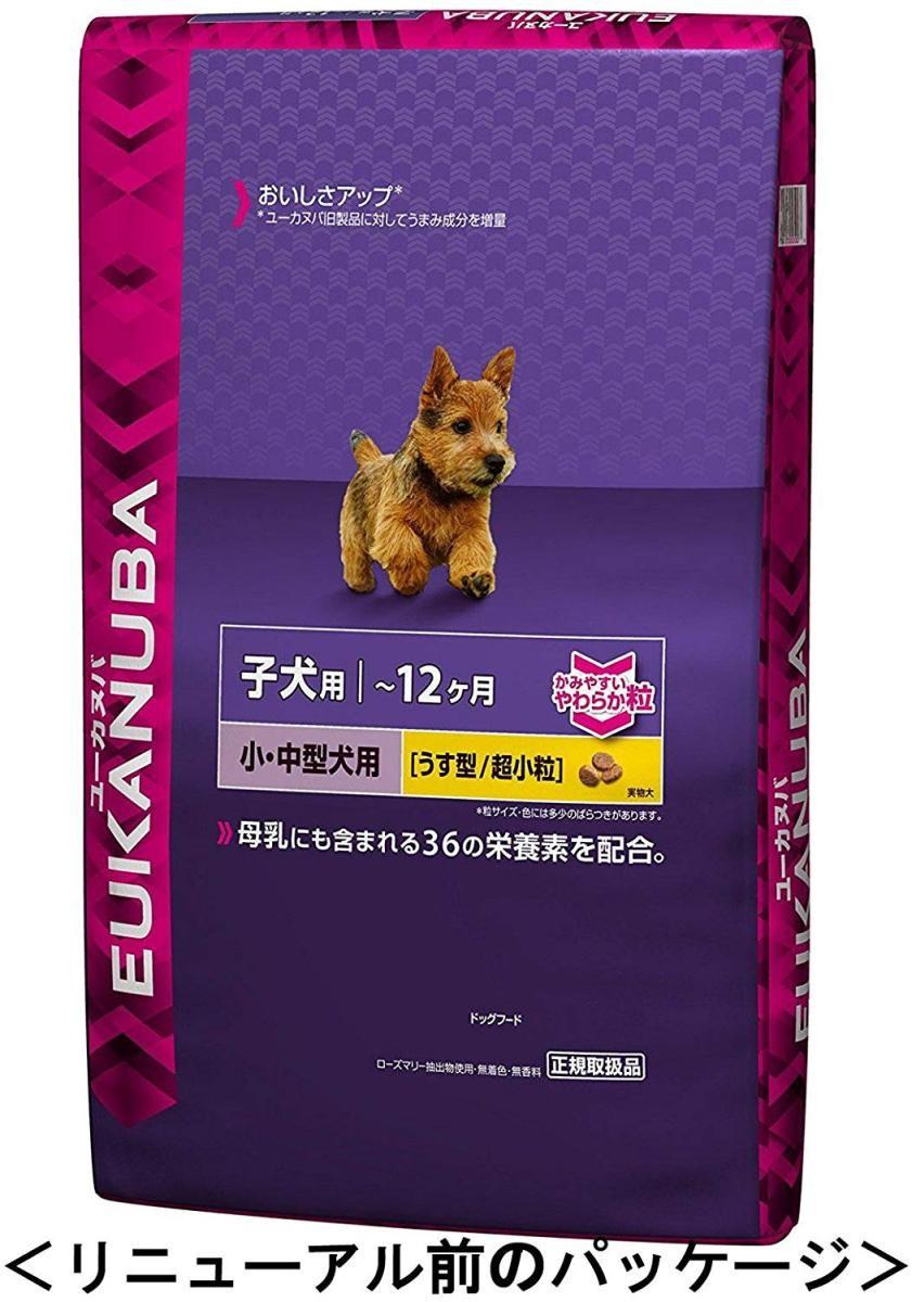ユーカヌバ スモール パピー 子犬用 小・中型犬用 7.5kg×1個の商品画像|3