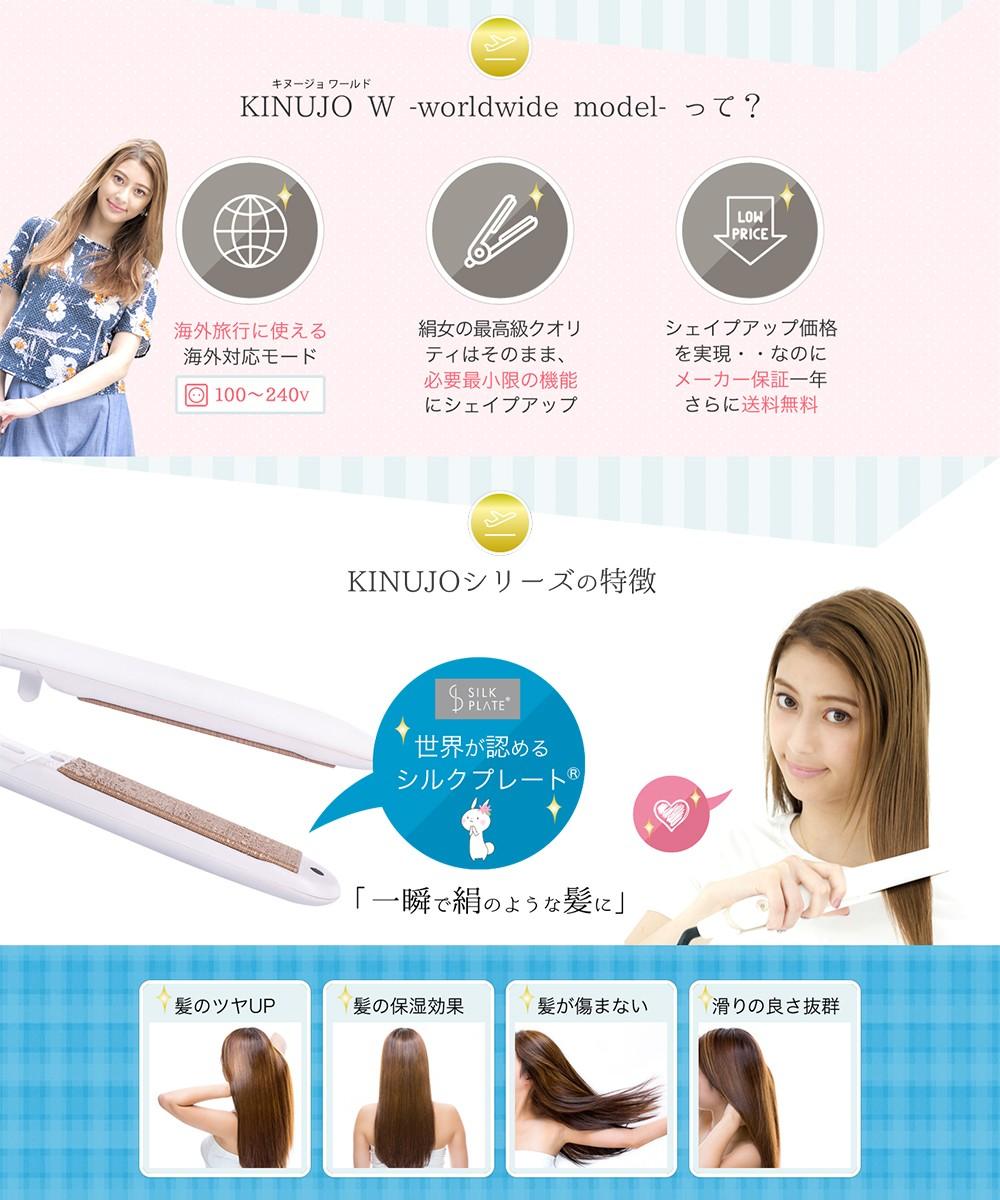 海外対応ストレートアイロン KINUJO W DS100の商品画像|3