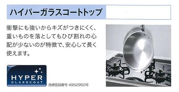 パロマ GRAND CHEF(グランドシェフ)グランドシェフ PA-A93WCR-R(LP)の商品画像|4