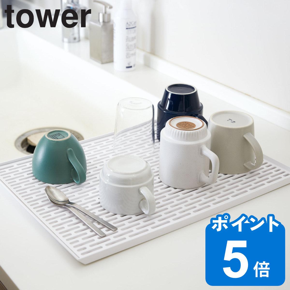 水切りトレー グラス&マグスタンド ワイド タワー tower ホワイト ( 水切りトレイ 水切りマット キッチン用品 )