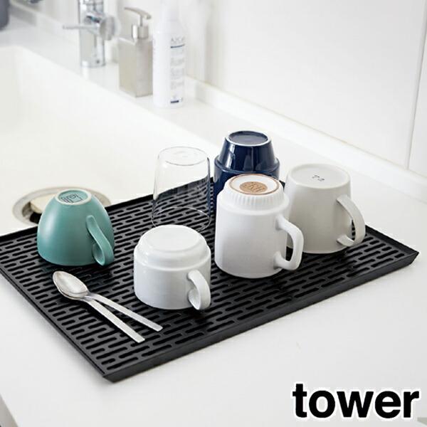 水切りトレー グラス&マグスタンド ワイド タワー tower ブラック ( 水切りトレイ 水切りマット キッチン用品 )