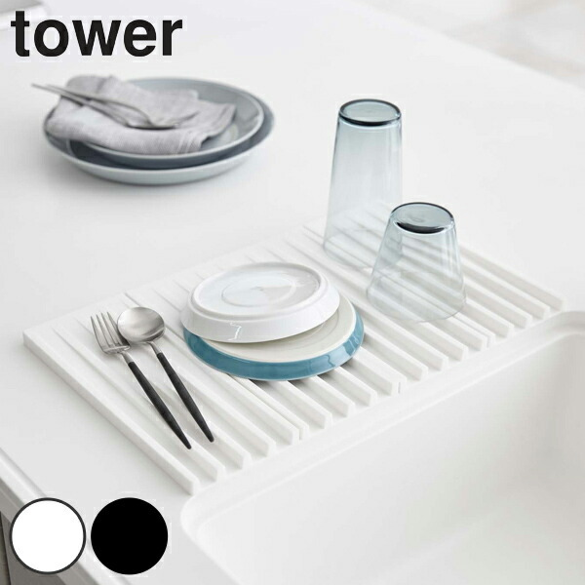 水切りマット 折り畳み水切りトレー タワー tower シリコン製 ( 水切りトレイ 水切りトレー シンクマット )