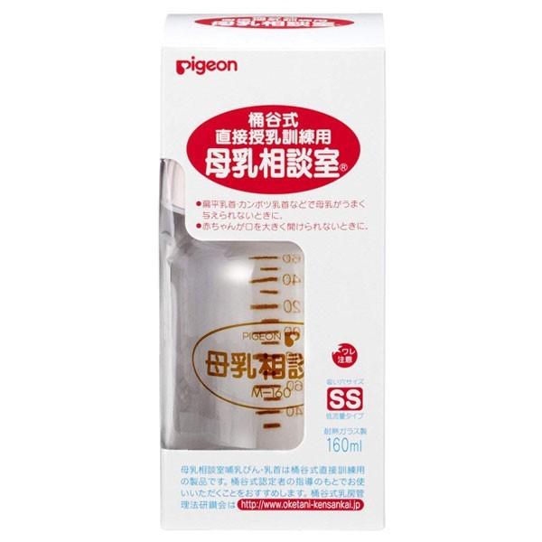 桶谷式直接授乳訓練用 母乳相談室 哺乳器(哺乳びん) 160ml 00719の商品画像 2