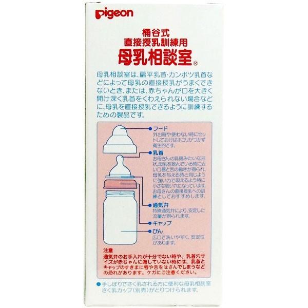 桶谷式直接授乳訓練用 母乳相談室 哺乳器(哺乳びん) 160ml 00719の商品画像 4