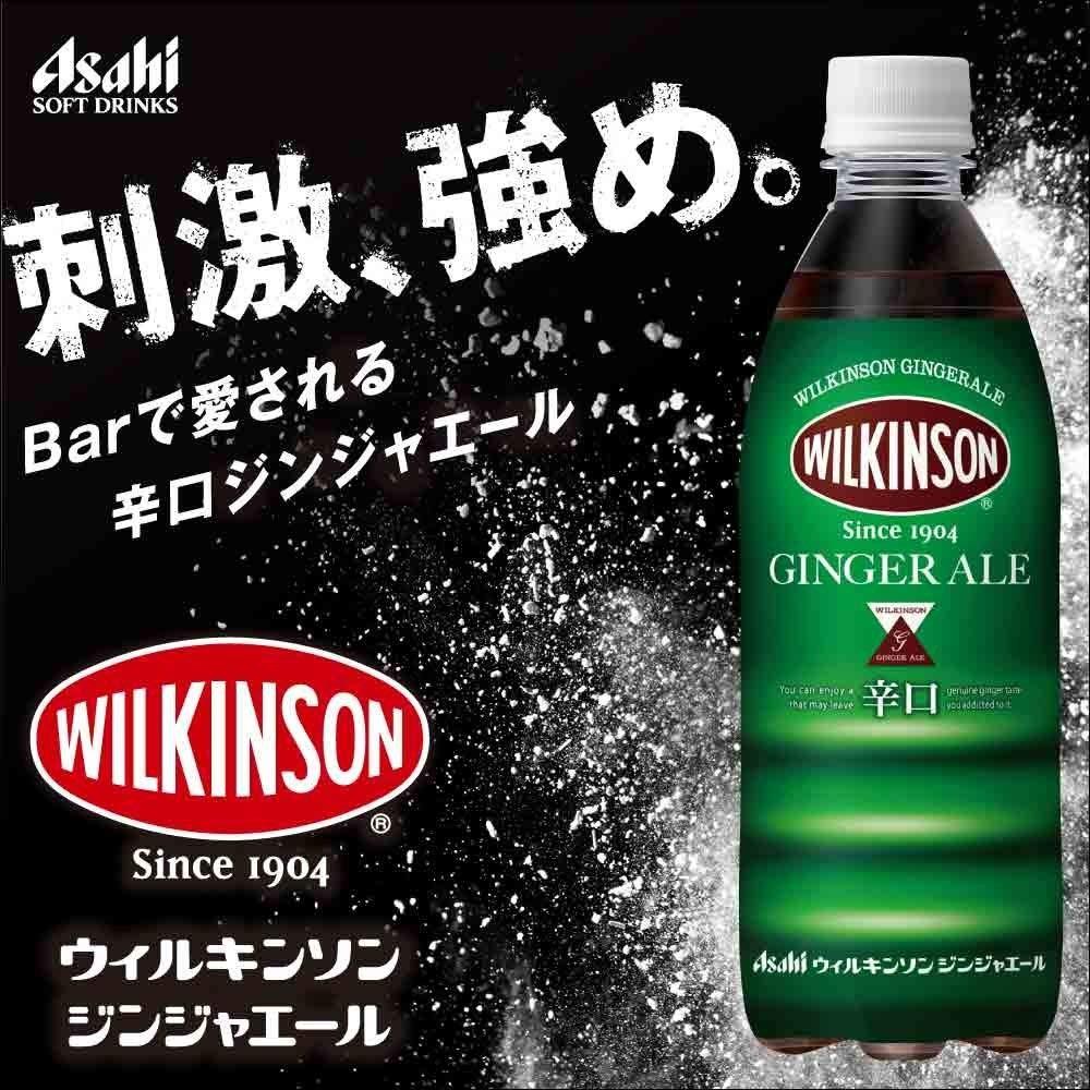アサヒ飲料 ウィルキンソン ジンジャエール 500ml×24本 ペットボトルの商品画像|3