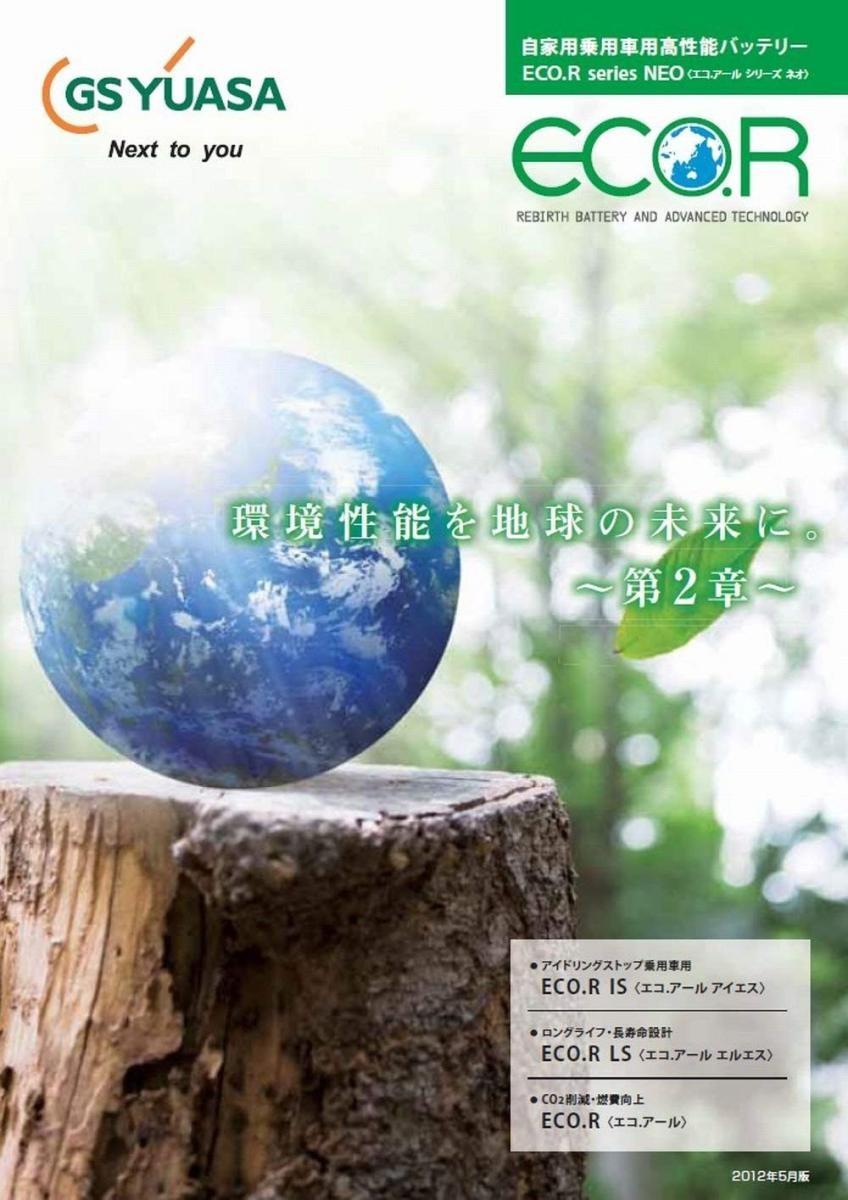 GSユアサ ECO.R ECT-115D31Rの商品画像 2
