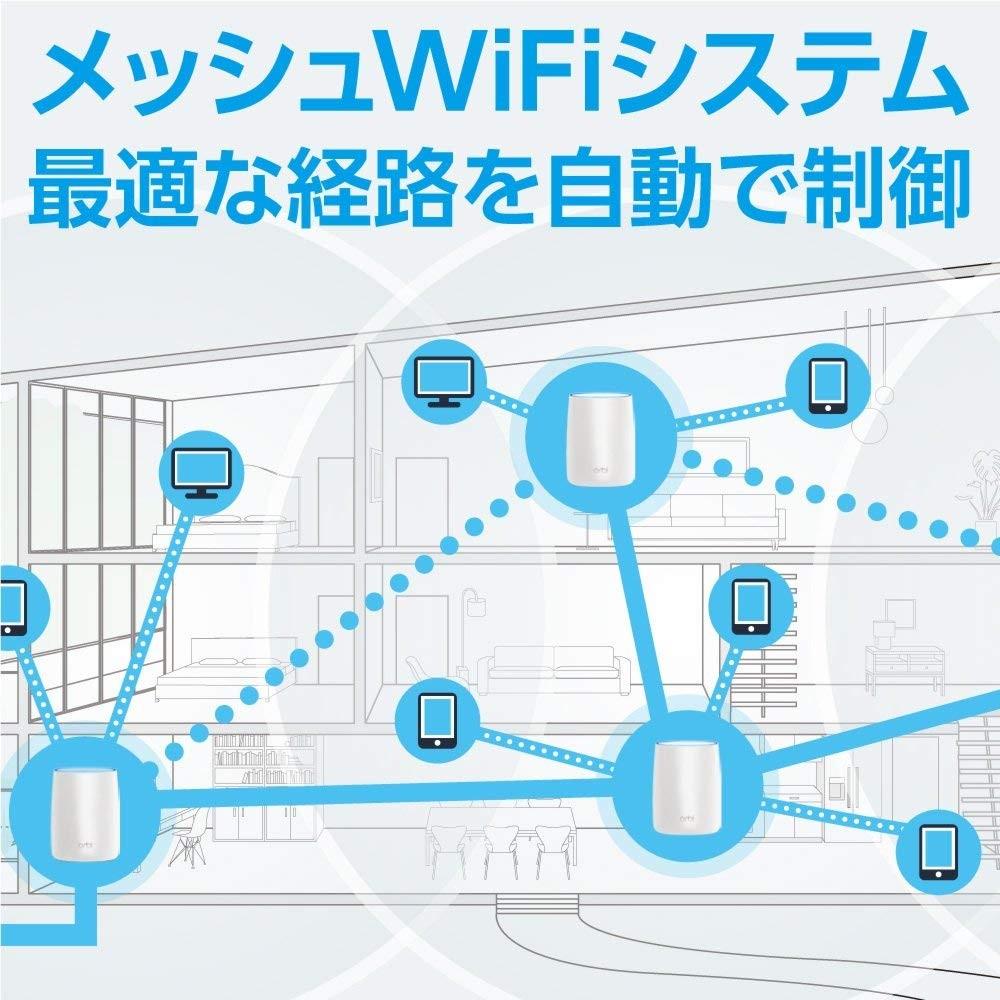 ネットギア トライバンド・ホームWi-Fi システム Orbi(オービ)RBK50-100JPSの商品画像 3