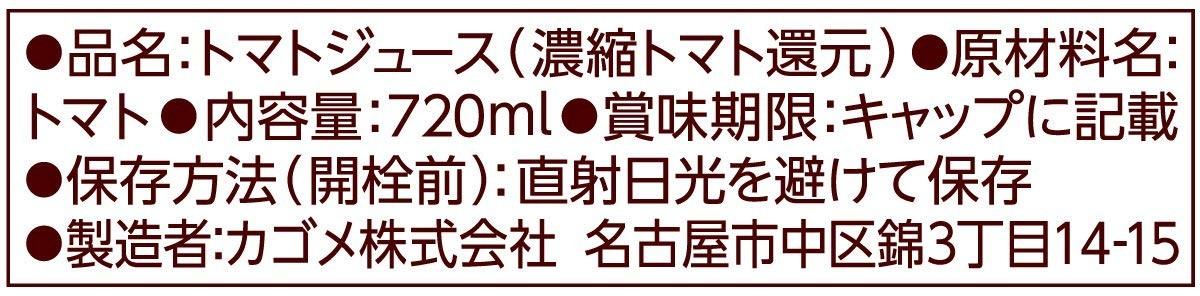 カゴメトマトジュース 食塩無添加 スマートPET 720ml × 15本 ペットボトルの商品画像|4
