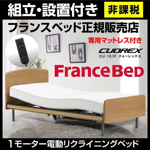 フランスベッド社製 クォーレックス