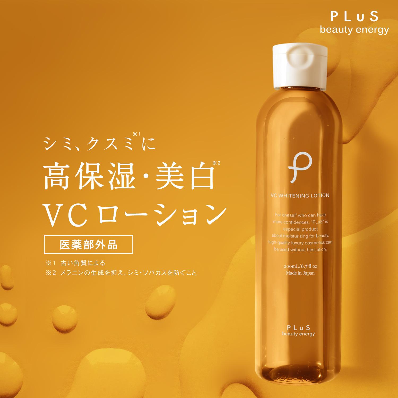 化粧水 保湿 美白 無添加  | プリュ(PLuS) ホワイトニング モイスト ローション 300ml | ビタミンC誘導体 薬用 しっとり 大容量 ルイール 日本製