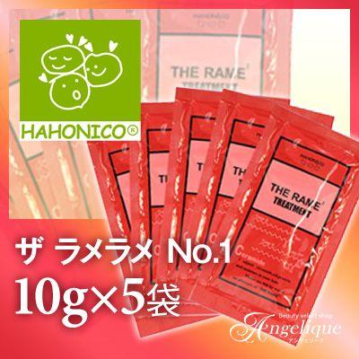 【ハホニコ】ザ・ラメラメNo.1