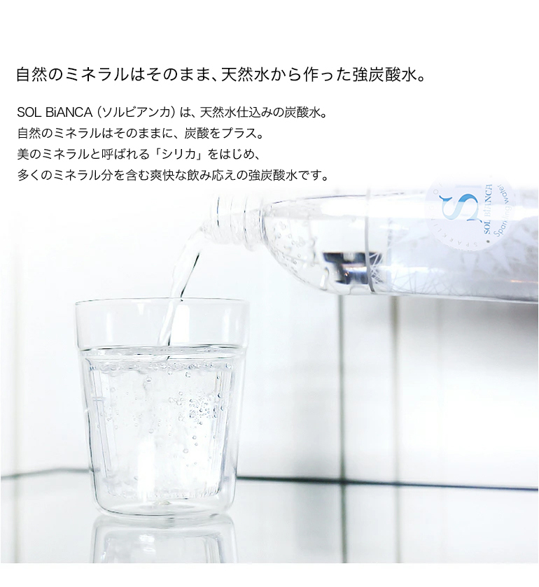 ミネラル炭酸水 SOL 500ml × 24本 ペットボトルの商品画像 ナビ